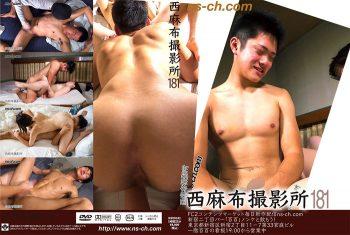 [NISHIAZABU STUDIO] NISHIAZABU FILM STUDIO vol.181 (西麻布撮影所 vol.181)