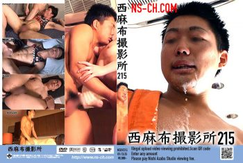 [NISHIAZABU STUDIO] NISHIAZABU FILM STUDIO vol.215 (西麻布撮影所 vol.215)