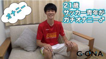 GONA-045 – 21歳メンタリストDA○GO似のサッカー青年がカメラの前でオナニー!!