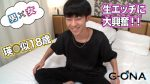GONA-053 – 瑛○似の18歳大学生の生エッチがエロすぎて女の子もうっとりw