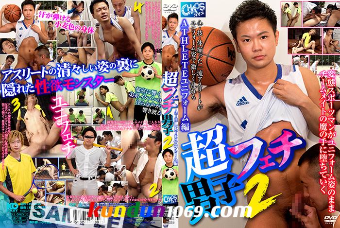 [KO CHAOS] FETISH BOYS 2 ~athlete uniform~ (超フェチ男子 2 ~ATHLETEユニフォーム編~)
