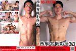 [NISHIAZABU STUDIO] NISHIAZABU FILM STUDIO vol.243 (西麻布撮影所 vol.243)