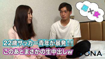 GONA-058 – 22歳のイケメンサッカー青年が我慢出来ずに生中出しシュート!(汗)