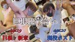 HBM-229 – 【巨根比べ合い】巨根新章のヤヒロが親友のヒロトと巨根比べ合い!