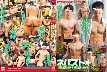 [COAT] POWER GRIP 207 Never stop! Higher! Higher! Brand-new 6Top Power「ネバスト☆Higher! Higher! 〜Brand-new 6Top Power〜」