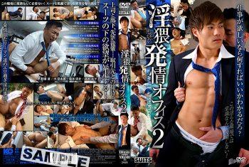 [KO SUITS] SEXUAL RUT OFFICE 2 (淫猥発情オフィス 2)