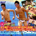 [KO BEAST] BEAST PREMIUM DISC 106 – 水島悟19歳の全てがここに!!