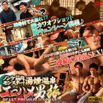 [KO BEAST] BEAST PREMIUM DISC 159 – ノンケ筋肉モンスター! 湯煙温泉エロハメ男旅 番外編