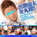 [KO JUNO] JUNO PREMIUM DISC 010 – 真鍋慶太を丸裸!!