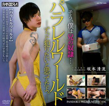 [KO PANDORA] PANDORA PREMIUM DISC 036 – パラレルワールド-ずっと犯りたいと思ってたよ-坂本清流編