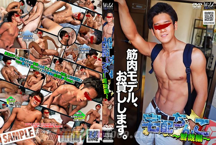 [G@MES] HOME DELIVERY COCK -TOMOYA (宅配ちんこ 智哉編)