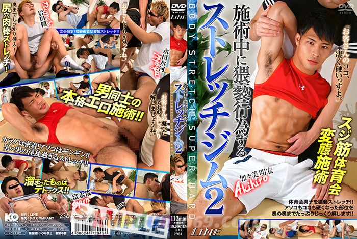 [KO LINE] OBSCENE STRETCH GYM 2 (施術中に猥褻行為するストレッチジム 2)