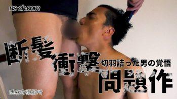 NS-FC1989 – 徹が断髪丸坊主…最も過酷な撮影に突入!!(ショート版)