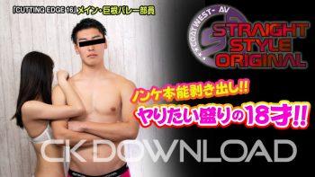 ORWESS043 – [SSオリジナル]「CUTTING EDGE 16」メイン・巨根バレー部員18才の撮り下ろしSSをお届け!!