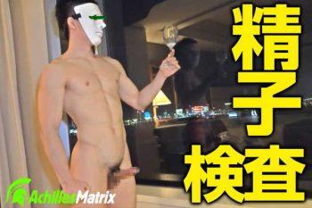 ACM-103 – 精子検査 No.1 ラグビー部員・ミカエル
