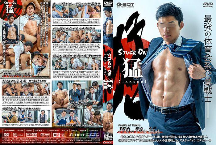 [G-BOT] STUCK ON -TAKERU- (STUCK ON 猛 -TAKERU-)