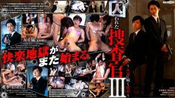[GIRL'S CH] CAPTURED DETECTIVE III -ETERNAL NIGHTMARE- (囚われた捜査官Ⅲ~永遠に続く悪夢~)