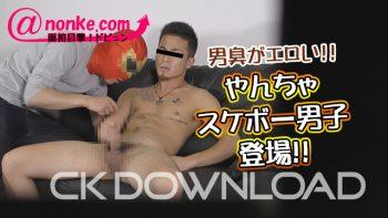 AN-00042 – [面接目撃!ドピュン]【第三十一弾】男臭がエロい!!やんちゃスケボー男子登場!!