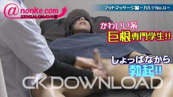 AN-00043 – [SPYSALONノンケ屋]【第八弾】フットマッサージ編~カルテNo.4~ かわいい系巨根専門学生!!しょっぱなから勃起!!
