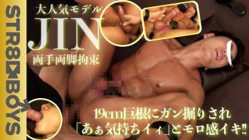 FC2024738 – 大人気モデルJIN!!両手両脚を縛る!!19cmデカマラ貫通で「気持ちイイ!!」掘られイキにザーメンシャワーまで!!