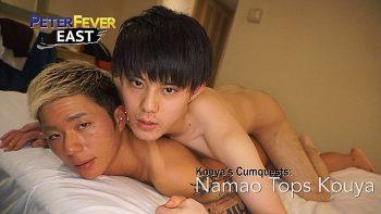 [PETERFEVER] KOUYA'S CUMQUEST: NAMAO TOPS KOUYA