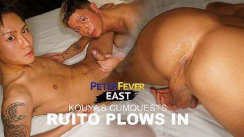 [PETERFEVER] KOUYA'S CUMQUEST: RUITO PLOWS IN