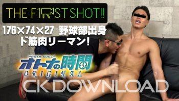 ORCOPA001 – [オトナの時間ORIGINAL]176×74×27 野球部出身ド筋肉リーマン! THE FIRST SHOT!!