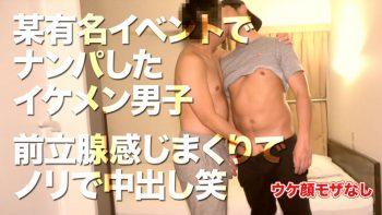 FC1188600 – 某ノーパンス○ェットイベントでナンパしたイケメン男子をホテルに連れ込みノリで中出し笑